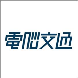 株式会社電脳交通